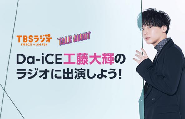 Da-iCE・工藤大輝がDJを務めるTBSラジオ「TALK ABOUT」出演権利をかけたオーディションを開催