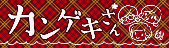 『カンゲキさん』タイトル