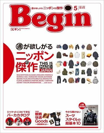 雑誌『Begin』が考える、MADE IN JAPANの真髄とは? (1)