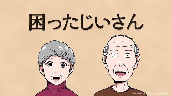 アニメ『困ったじいさん』