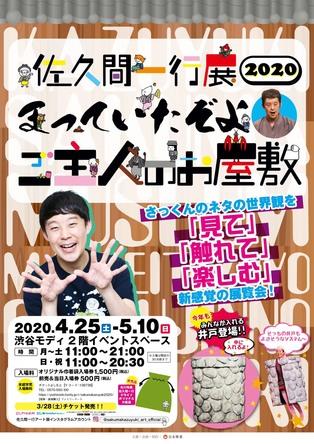 佐久間一行展2020 まっていたぞよご主人のお屋敷 渋谷モディにて開催決定!! (1)