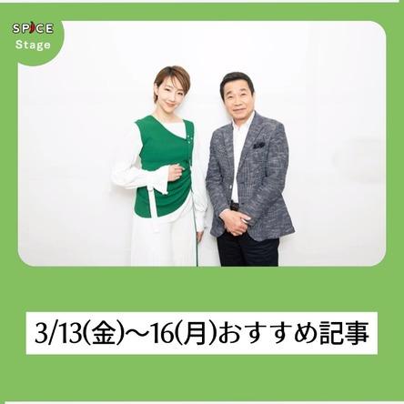 【ニュースを振り返り】3/13(金)~16(月):舞台・クラッシックジャンルのおすすめ記事