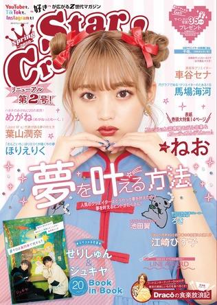 表紙はねお!付録はせりしゅん&ジュキヤのBook in Bookも!! 『Star Creators! Spring 2020』発売! (1)