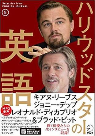 ピット、ディカプリオ…輝く俳優たちの生インタビューを収録『ハリウッドスターの英語5』 3月17日発売 (1)