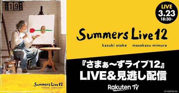 『さまぁ~ずライブ12』LIVE配信&見逃し配信決定 (1)