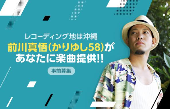 LINE LIVE、人気アーティストとコラボした限定イベントを開催!!かりゆし58「前川真悟」が、あなただけの歌を作詞・作曲! (1)