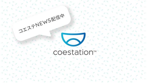 クロちゃん、高柳明音(SKE48)、May J.の声でニュースを読み上げる!? 「コエステNEWS」で実証実験がスタート