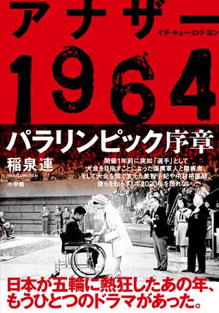 日本人が忘却した1964年…もう一つの祭典、稲泉連・著『アナザー1964 パラリンピック序章』発売 (1)