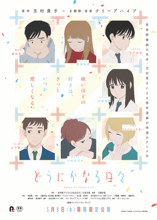 『どうにかなる日々』本ビジュアル (C)志村貴子/太田出版・「どうにかなる日々」製作委員会