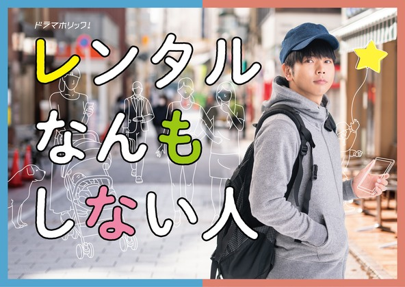 「レンタルなんもしない人」ポスタービジュアル 増田貴久 (c)テレビ東京