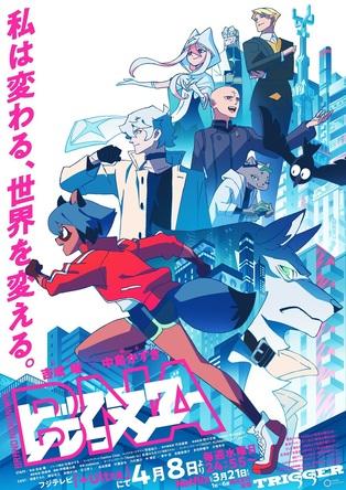 TVアニメ『BNA ビー・エヌ・エー』キービジュアル (c)2020 TRIGGER・中島かずき/『BNA ビー・エヌ・エー』製作委員会