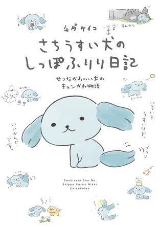 「カピバラさん」の原案、制作、作画を担当していたチダケイコ著 がんばらなくても 毎日ゆるハッピーな犬『さちうすい犬のしっぽふりり日記』3月19日(木)発売 (1)