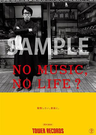 岡村靖幸、マカロニえんぴつ、ドレスコーズがタワレコ「NO MUSIC, NO LIFE.」ポスターに登場!
