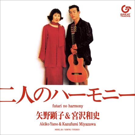 """祝!CDリリース25周年。""""矢野顕子&宮沢和史""""のデュエットソング『二人のハーモニー』がアナログ盤として発売決定!! (1)"""