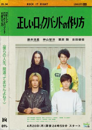 「正しいロックバンドの作り方」藤井流星(ジャニーズWEST)、神山智洋(ジャニーズWEST)、栗原類 、吉田健悟 (c)NTV