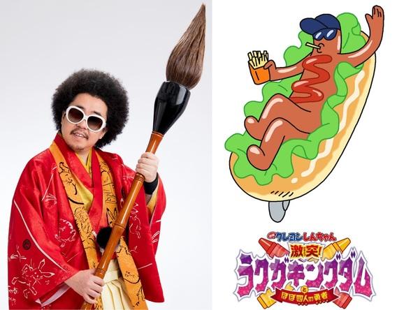 レキシが『映画クレヨンしんちゃん』でアニメ声優初挑戦! 自ら描いたラクガキも劇中に登場