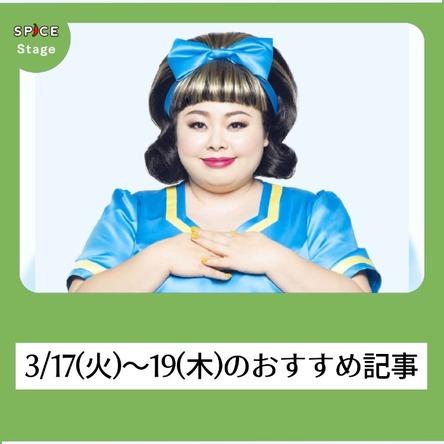 【ニュースを振り返り】3/17(火)~19(木):舞台・クラッシックジャンルのおすすめ記事