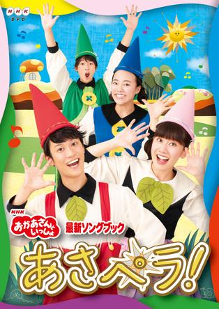 『NHK「おかあさんといっしょ」最新ソングブック あさペラ!』ブルーレイ・DVD発売記念キャンペーン スタート! (1)