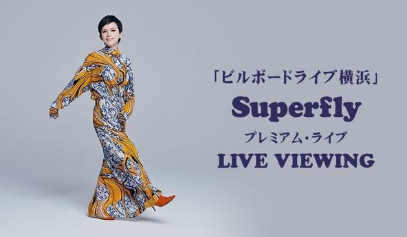 「ビルボードライブ横浜」Superflyプレミアム・ライブ LIVE VIEWING開催決定!! (1)