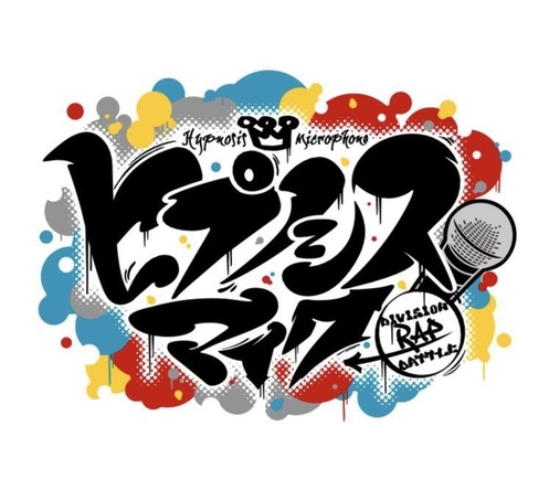 『ヒプノシスマイク-Division Rap Battle-』