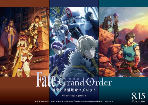 『劇場版 Fate/Grand Order -神聖円卓領域キャメロット-』前編公開日決定!前編主題歌を坂本真綾、後編主題歌を宮野真守が担当