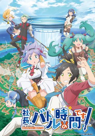 『社長、バトルの時間です!』TVアニメ放送直前、生特番が決定!ゲームのリニューアル情報も! (1)