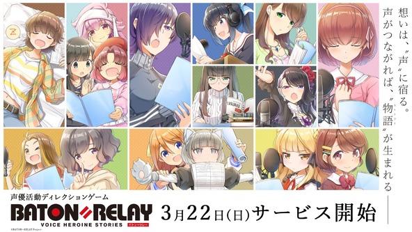 BATON=RELAY(バトン=リレー)サービス開始 (c)BATON=RELAY Project All Rights Reserved.