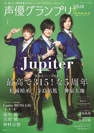 『アイドルマスター SideM』Jupiterの3名が表紙! 3月28日発売『声優グランプリplus homme vol.1』の表紙・特典が解禁! (2)  (C)Shufunotomo Infos Co.,Ltd. 2020