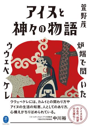 読みやすい言葉で語られるアイヌ文学の名著、待望の文庫化!ヤマケイ文庫『アイヌと神々の物語』発刊 (1)
