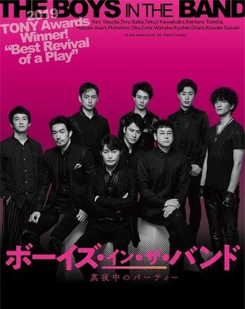 安田顕主演『ボーイズ・イン・ザ・バンド ~真夜中のパーティー~』 キャスト全員が揃って一発撮りで挑んだメインビジュアルが公開