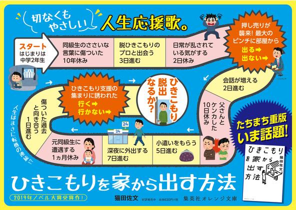 人生にちょっと疲れた全ての人に贈りたい1冊!猫田佐文『ひきこもりを家から出す方法』重版決定