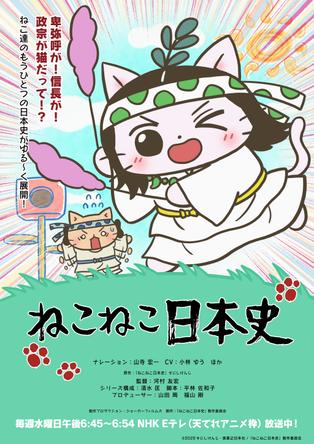 4月8日(水)放送開始の、テレビアニメ『ねこねこ日本史』第5期主題歌決定! (1)