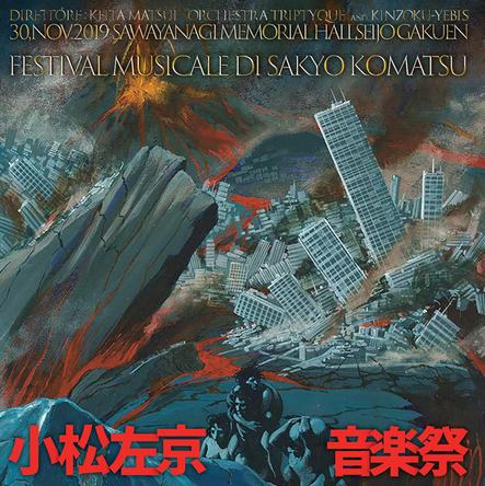 CD「小松左京音楽祭」ジャケット