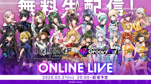 『ロストディケイド & D4DJ Groovy Mix Presents ONLINE LIVE』 (C)bushiroad All Rights Reserved. (C) Donuts Co. Ltd. All rights reserved. (C) RASTAR GAMES (HK)CO.,LIMITED ALL RIGHTS RESERVED