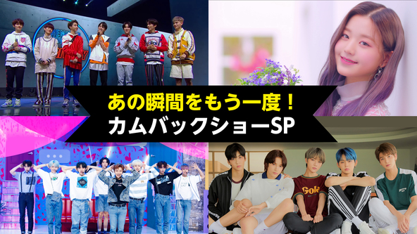 Mnet 5月の特集はあの瞬間をもう一度!カムバックショーSP   TXT や IZ*ONE ら人気アーティストのカムバックステージなどをお届け! (1)  (C) CJ ENM Co., Ltd, All Rights Reserved