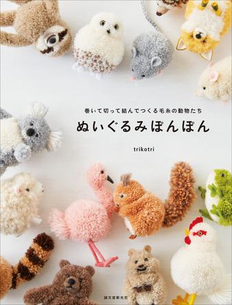 『動物ぽんぽん』著者のtrikotriが贈る最新作!! ふかふかで愛らしい、ぬいぐるみのような動物たちの作り方。 (1)