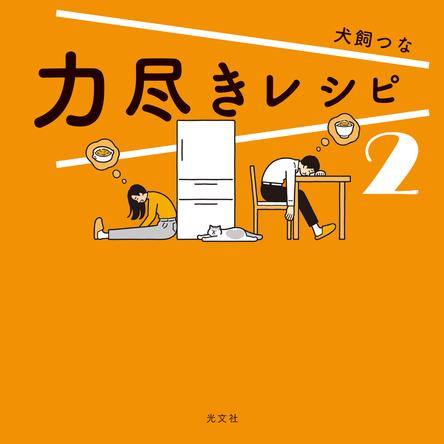 超簡単料理がさらに充実! 人気レシピ本の第二弾『力尽きレシピ2』が発売前に重版決定