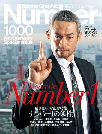 日本初のスポーツ総合誌『 Number 』が創刊40 周年で1000号記念大特集! (1)