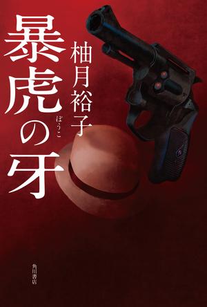 令和で完結!不滅の警察小説「孤狼の血」シリーズ最新作、柚月裕子『暴虎の牙』3月27日発売! (1)
