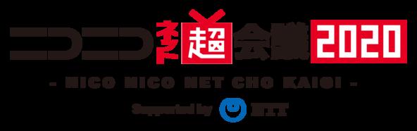4月12日(日)~4月19日(日)計8日間開催 日本最大のインターネットの祭典『ニコニコネット超会議2020』 (1)