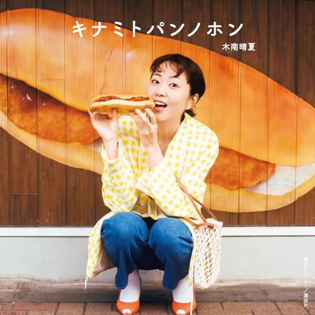 【木南晴夏】初の著書「キナミトパンノホン」本日発売! (1)