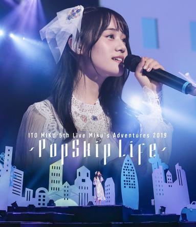伊藤美来、初のLIVE Blu-rayのジャケット写真公開!さらにYouTubeで公開するLIVE映像1曲のアンケートを実施!