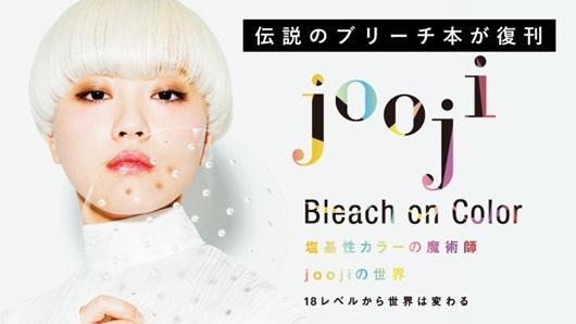 伝説のブリーチ本「jooji Breach on Color」が復刊!!ブリーチの神様と呼ばれた男美容師jooji(ジョージ)のカラー理論【2020年3月25日よりプロジェクト開始】 (1)