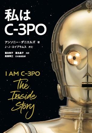 「スター・ウォーズ」シリーズ、42年間の舞台裏を C-3PO役のアンソニー・ダニエルズが初告白!! 『私はC-3PO』刊行 (1)