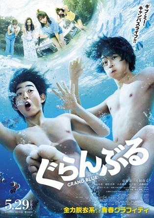 映画『ぐらんぶる』主題歌「絶叫セレナーデ」で話題を集めているsumika、挿入歌も担当!!