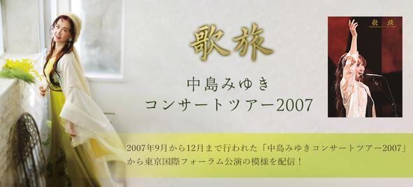 中島みゆきの数々の名曲を、カラオケルームで観賞しよう!2007年9月から12月まで行われたコンサートツアーから東京国際フォーラム公演の模様をJOYSOUND「みるハコ」で配信! (1)