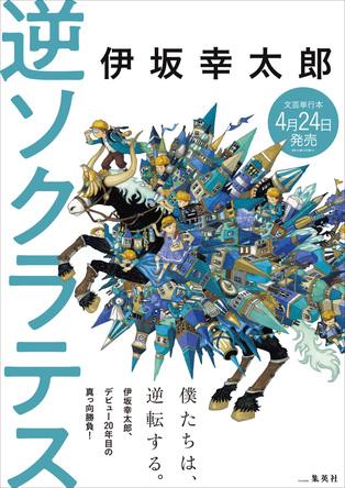 伊坂幸太郎『逆ソクラテス』表紙公開!カバーイラストは画家・junaidaによる描き下ろし