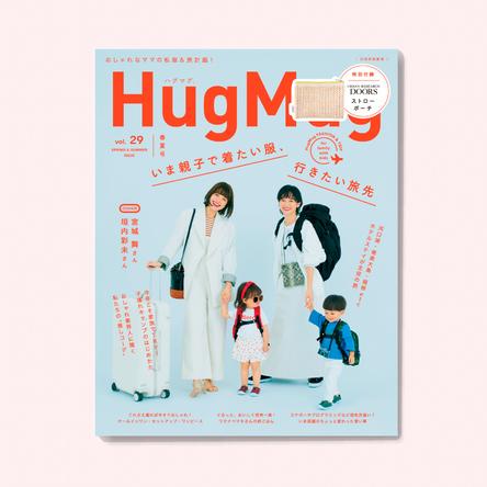 モデル垣内彩未がママ雑誌「HugMug」で親子表紙デビュー!親友・宮城舞と子連れ旅やファッションについて語ります。 (1)