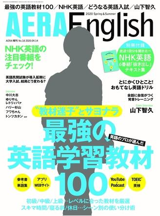 山下智久さんが明かした全編英語の海外ドラマ出演で感じた性格の変化とは? 「AERA English 2020 Spring & Summer」3月27日発売 (1)