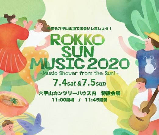 『ROKKO SUN MUSIC 2020』